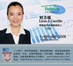 Bespros Insurance & Financial Services LLC 安睦保险事务所